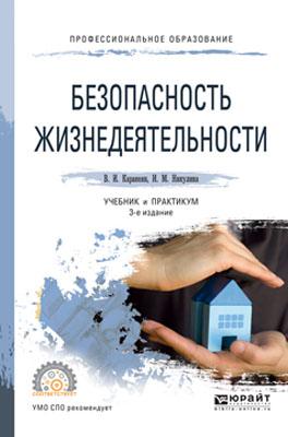 Безопасность жизнедеятельности. Учебник и практикум для СПО