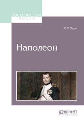 9785534047776 - Наполеон - Книга