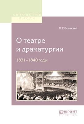 Zakazat.ru: О театре и драматургии. 1831-1840 годы. Белинский В.Г.