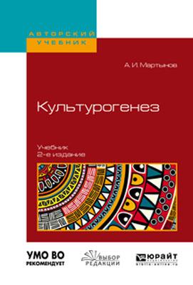 Культурогенез. Учебник для бакалавриата и магистратуры