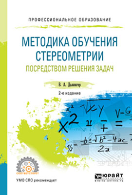 Далингер В.А. Методика обучения стереометрии посредством решения задач. Учебное пособие для СПО а в толшин импровизация в обучении актера учебное пособие