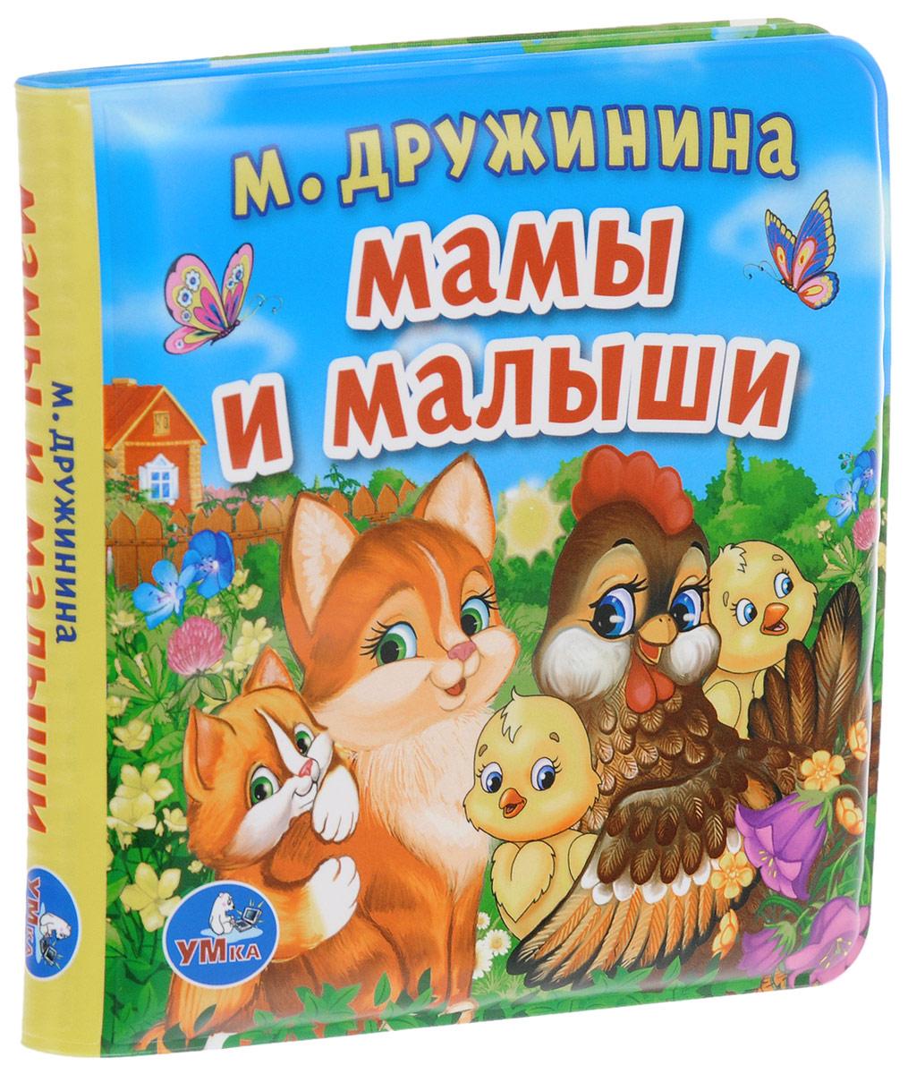 М. Дружинина Мамы и малыши. Книжка-пищалка для ванны любимые сказки книга пищалка для ванны