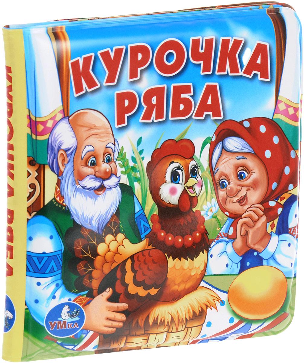 Курочка ряба. Книжка-пищалка для ванны russia made матрешка сказка 7м курочка ряба