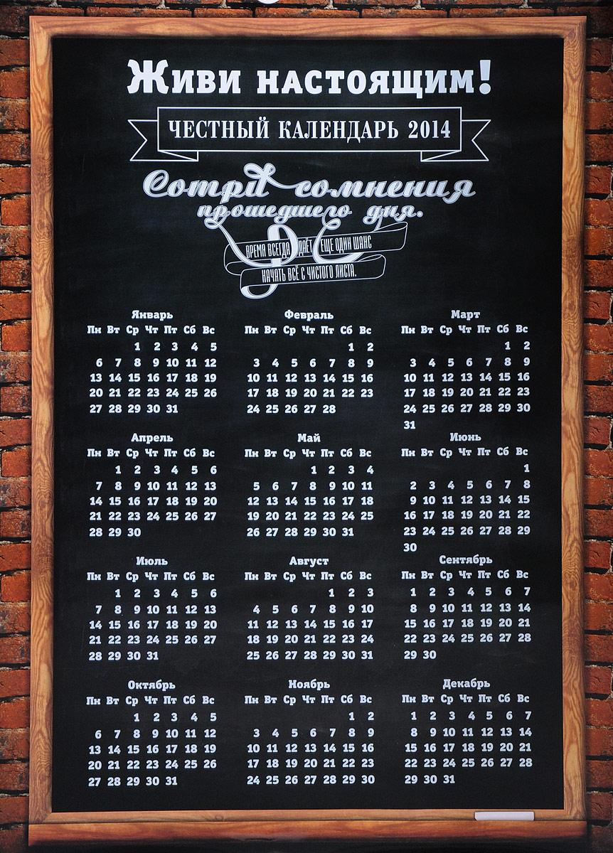 Живи настоящим.  Честный календарь 2014 Календарь имеет оригинальное оформление. Честный календарь 2014