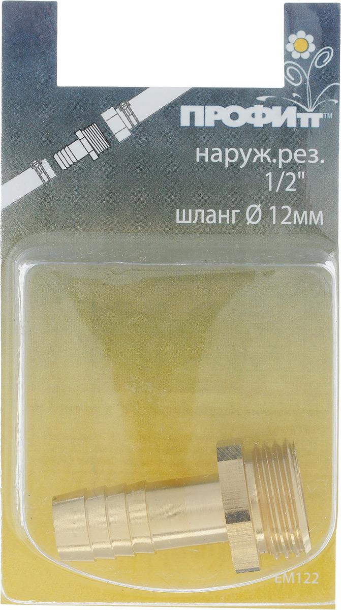 Наконечник Профитт, внутренняя резьба 1/2, диаметр 12 мм0136896Наконечник с внутренней резьбой Профитт предназначен для подключения шланга к системе подачи воды - к водяному насосу, крану, насадкам и другим элементам. Изготовлен из высокопрочной и долговечной латуни. Обладает высокой износостойкостью, устойчивостью к химическим веществам, механическим воздействиям и коррозии. Простой монтаж. Крепится к оборудованию с помощью внутренней резьбы, а к шлангу - елочкой, которая предотвращает протекание и обрывы. Головка выполнена в форме шестигранника. Созданное соединение обладает высокой надежностью и герметичностью.