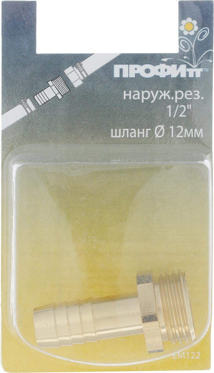 Наконечник Профитт, наружная резьба 1/2, диаметр 12 мм0135042Наконечник Профитт предназначен для подключения шланга к системе подачи воды - к водяному насосу, крану, насадкам и другим элементам, имеющим внутреннюю резьбу. Изготовлен из высокопрочной и долговечной латуни. Обладает высокой износостойкостью, устойчивостью к химическим веществам, механическим воздействиям и коррозии. Простой монтаж. Крепится к оборудованию с помощью резьбы, а к шлангу - елочкой, которая предотвращает протекание и обрывы. Головка выполнена в форме шестигранника. Созданное соединение обладает высокой надежностью и герметичностью.