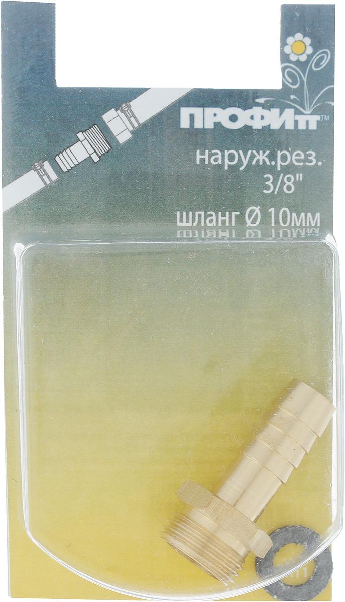 Наконечник Профитт, внутренняя резьба 3/8, диаметр 10 мм0135325Наконечник с внутренней резьбой Профитт предназначен для подключения шланга к системе подачи воды - к водяному насосу, крану, насадкам и другим элементам. Изготовлен из высокопрочной и долговечной латуни. Обладает высокой износостойкостью, устойчивостью к химическим веществам, механическим воздействиям и коррозии. Простой монтаж. Крепится к оборудованию с помощью внутренней резьбы, а к шлангу - елочкой, которая предотвращает протекание и обрывы. Головка выполнена в форме шестигранника. Созданное соединение обладает высокой надежностью и герметичностью.