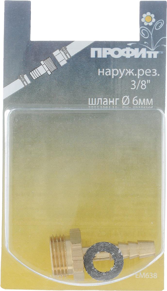 Наконечник Профитт, наружная резьба 3/8, диаметр 6 мм0136674Наконечник Профитт предназначен для подключения шланга к системе подачи воды - к водяному насосу, крану, насадкам и другим элементам, имеющим внутреннюю резьбу. Изготовлен из высокопрочной и долговечной латуни. Обладает высокой износостойкостью, устойчивостью к химическим веществам, механическим воздействиям и коррозии. Простой монтаж. Крепится к оборудованию с помощью резьбы, а к шлангу - елочкой, которая предотвращает протекание и обрывы. Головка выполнена в форме шестигранника. Созданное соединение обладает высокой надежностью и герметичностью.
