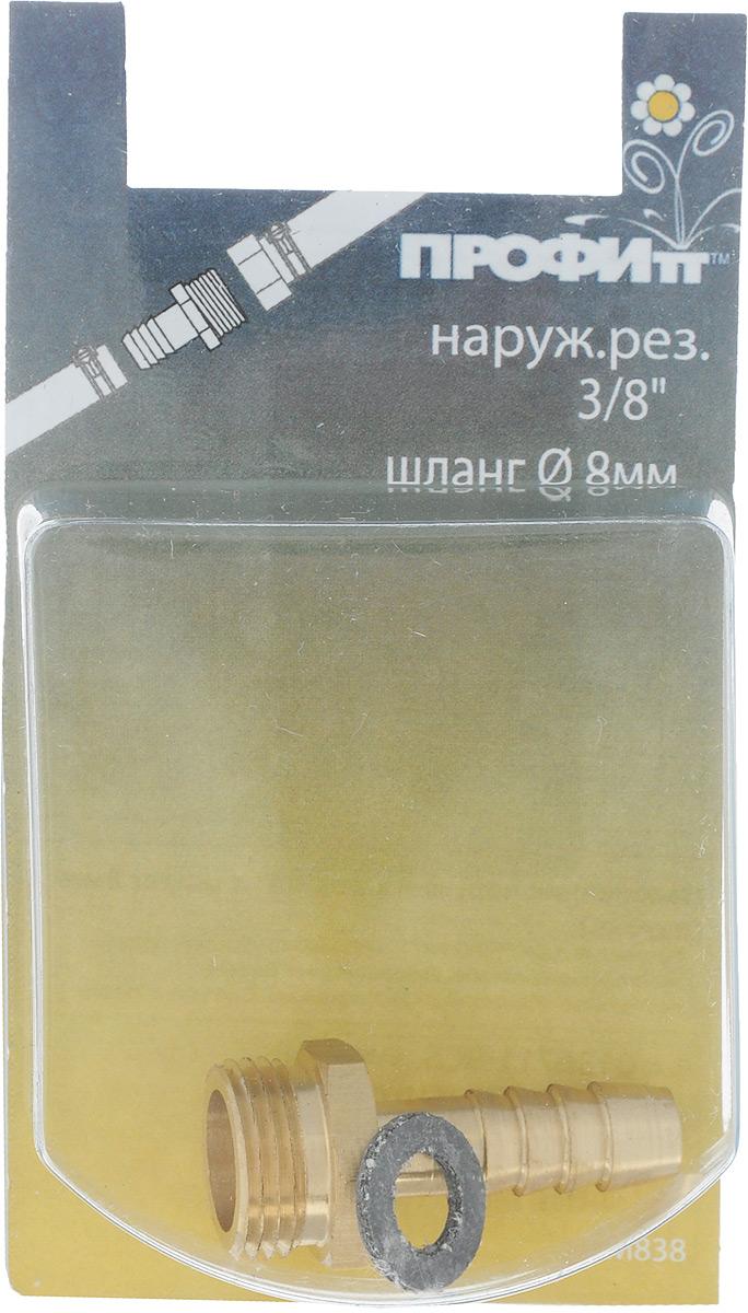 Наконечник Профитт, наружная резьба 3/8, диаметр 8 мм0136711Наконечник Профитт предназначен для подключения шланга к системе подачи воды - к водяному насосу, крану, насадкам и другим элементам, имеющим внутреннюю резьбу. Изготовлен из высокопрочной и долговечной латуни. Обладает высокой износостойкостью, устойчивостью к химическим веществам, механическим воздействиям и коррозии. Простой монтаж. Крепится к оборудованию с помощью резьбы, а к шлангу - елочкой, которая предотвращает протекание и обрывы. Головка выполнена в форме шестигранника. Созданное соединение обладает высокой надежностью и герметичностью.