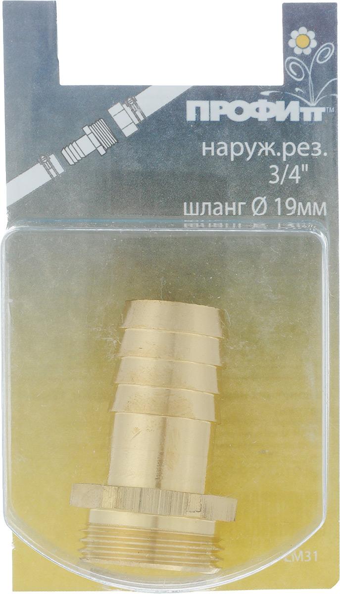 Наконечник Профитт, наружная резьба 3/4, диаметр 19 мм0102099Наконечник Профитт предназначен для подключения шланга к системе подачи воды - к водяному насосу, крану, насадкам и другим элементам, имеющим внутреннюю резьбу. Изготовлен из высокопрочной и долговечной латуни. Обладает высокой износостойкостью, устойчивостью к химическим веществам, механическим воздействиям и коррозии. Простой монтаж. Крепится к оборудованию с помощью резьбы, а к шлангу - елочкой, которая предотвращает протекание и обрывы. Головка выполнена в форме шестигранника. Созданное соединение обладает высокой надежностью и герметичностью.