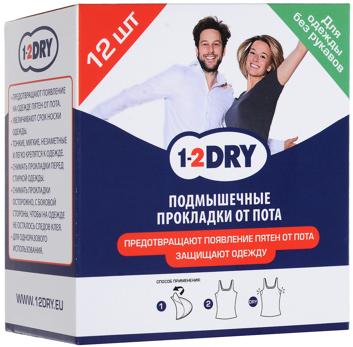 Прокладки для подмышек от пота 1-2 DRY №12 для одежды без рукавовУТ000001168Прокладки для подмышек от пота 1-2 DRY №12 для одежды без рукавов