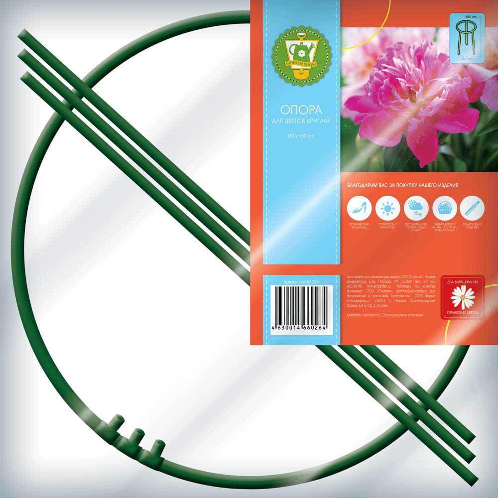 Опора для цветов Garden Show, круглая, диаметр 30 см, высота 50 см466026Опора для цветов Garden Show выполнена из прочногопластика. Такая опора используется для поддержки садовых икомнатных растений. Также незаменима при создании сложныхдекоративных композиций на балконах, террасах и дачныхучастках. Легко и без усилий устанавливается в землю инадежно закрепляется.Изделие можно использовать круглый год, оно не выгорает насолнце, не деформируется от мороза и сохраняет неизменныйвнешний вид даже после долгой эксплуатации.Высота: 50 см.Диаметр: 30 см.