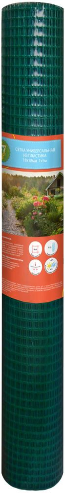 Сетка универсальная Garden Show, 1 х 10 м466155Сетка универсальная Garden Show, выполненная из пластика,является универсальным решением множества проблем насадовом участке. Их применяют там, где необходимавертикальная опора для поддержки тяжелых видов растенийили же для вьющихся растений. Кроме того, применениепластиковой садовой сетки вполне оправданно и для созданияклеток и вольеров, для обустройства беседок и пергол и длявеликого множества других подобных задач. Размер ячеек: 18 х 18 мм.