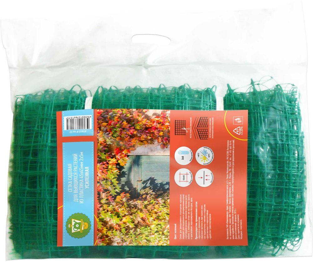 Сетка садовая Garden Show, для вьющихся растений, 2 х 5 м466157Усиленная садовая сетка Garden Show, выполненная из пластика, идеально подходит для поддержки кустарников и вьющихся растений, для подвязывания саженцев, вертикального крепления стеблей огуречной рассады, фасоли, гороха. Сетка правильно формирует и обеспечивает направленный рост растений. Зеленый цвет делает изделие незаметным на участке. Материал изделия устойчив к воздействию ультрафиолетовых лучей, не гниет, не впитывает воду, может применяться в условиях перепадов температур. Сетка имеет размер ячеек 45 х 45 мм, она не травмирует растения, но при этом обладает достаточной прочностью, чтобы поддерживать культуры в вертикальном положении даже в период созревания плодов. Размер ячеек: 45 х 45 мм.