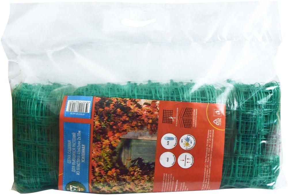Сетка садовая Garden Show, для вьющихся растений, 2 х 10 м466158Усиленная садовая сетка Garden Show, выполненная из пластика, идеально подходит для поддержки кустарников и вьющихся растений, для подвязывания саженцев, вертикального крепления стеблей огуречной рассады, фасоли, гороха. Сетка правильно формирует и обеспечивает направленный рост растений. Зеленый цвет делает изделие незаметным на участке. Материал изделия устойчив к воздействию ультрафиолетовых лучей, не гниет, не впитывает воду, может применяться в условиях перепадов температур. Сетка имеет размер ячеек 45 х 45 мм, она не травмирует растения, но при этом обладает достаточной прочностью, чтобы поддерживать культуры в вертикальном положении даже в период созревания плодов. Размер ячеек: 45 х 45 мм.