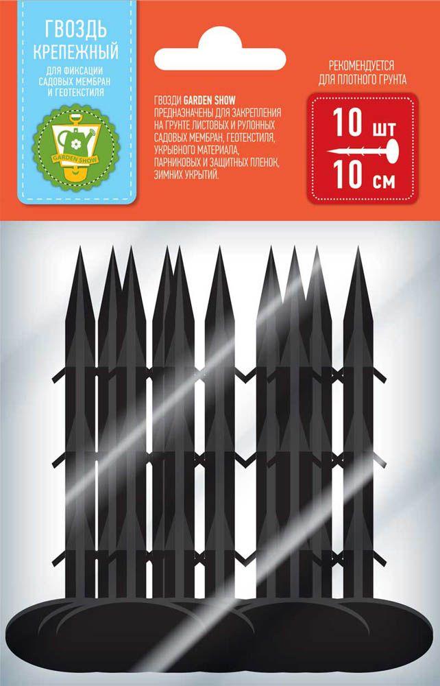 Гвоздь крепежный Garden Show, длина 10 см, 10 шт466185Крепежные гвозди Garden Show используются для фиксации садовых мембран и геотекстиля. Предназначены для закрепления на грунте листовых и рулонных садовых мембран, геотекстиля, укрывного материала, парниковых и защитных пленок, зимних укрытий. Рекомендуется для плотного грунта. Длина гвоздя: 10 см.