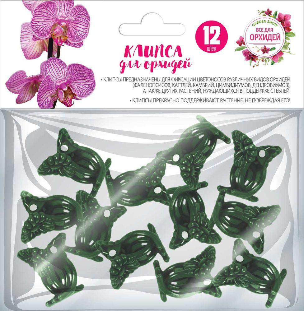 Клипса для орхидей Garden Show, 12 шт466221Идеально для орхидей и других комнатных растений.Предназначена для фиксации стеблей и цветоноса растения к опоре.