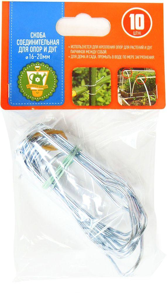 Скоба соединительная Garden Show, для опор и дуг, диаметр 16-20 мм, 10 шт466378Скобы соединительные Garden Show используются для крепления опор для растений и дуг парников между собой. Выполнены из металла. В комплекте 10 штук.