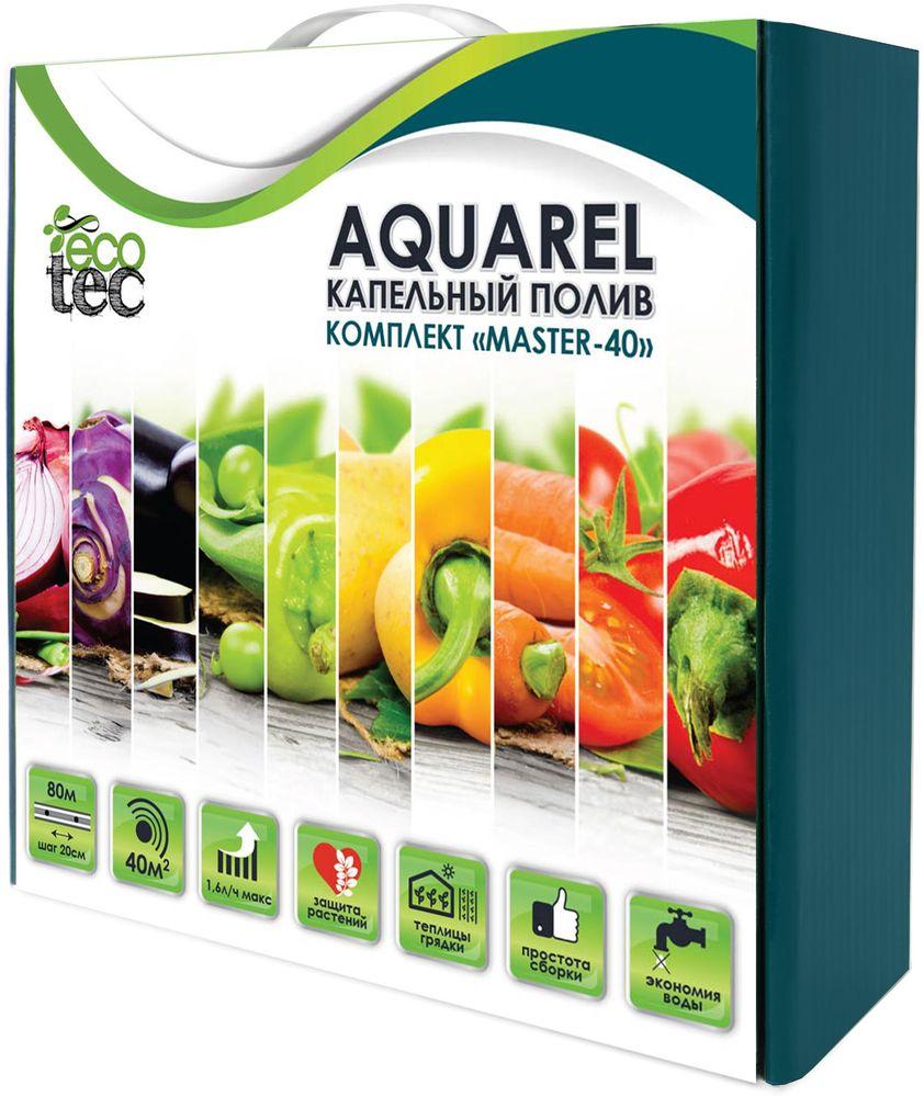 Капельный полив Ecotec Aquarel. Master-40466538Комплект для капельного полива используется для полива прикорневой зоны тепличных и парниковых растений. Вода подается к корням целенаправленно, в связи с этим уменьшается ее испарение. Капельный полив Aqarel. Master-40 предназначен для равномерного капельного полива растений с помощью капельной ленты 80 м. Это современный способ увеличения урожайности и ухода за растениями.Производительность одного капельника составляет до 1,6 л/ч (зависит от высоты установки емкости с водой/давления в системе). Подвод воды производится из емкости или любого другого источника воды с давлением 0,2-1,2 bar. Комплект предназначен для использования на дачах, садовых участках и в теплицах. Шаг между капельниками в ленте: 20 см. Рекомендуется использование фильтра в системе подачи воды для защиты капельной ленты и увеличения ее срока службы.