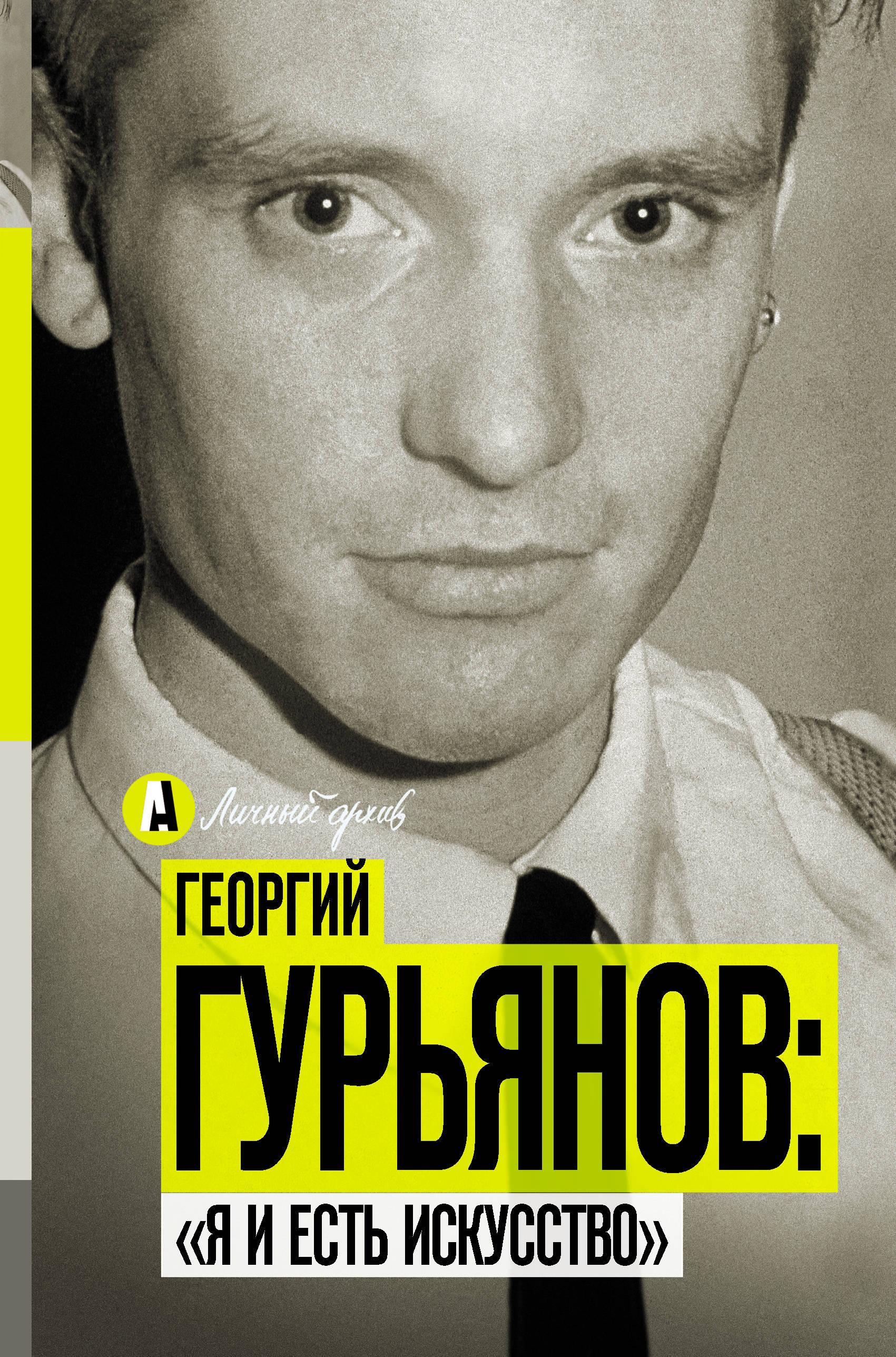 Георгий Гурьянов. Я и есть искусство