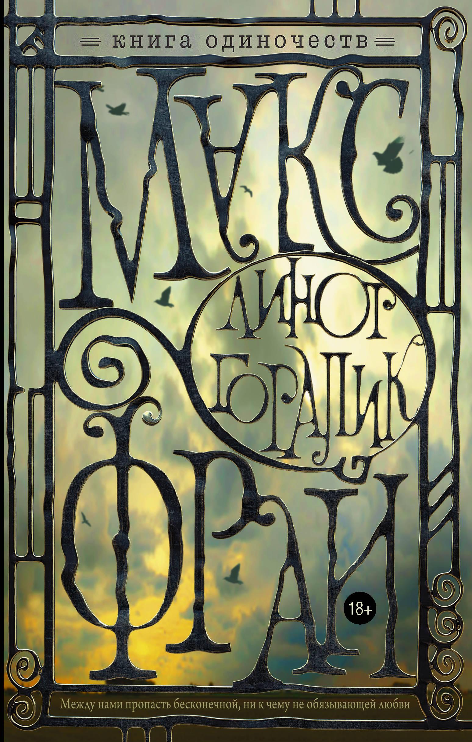 книги азбука структура художественного текста анализ поэтического текста Линор Горалик, Макс Фрай Книга одиночеств
