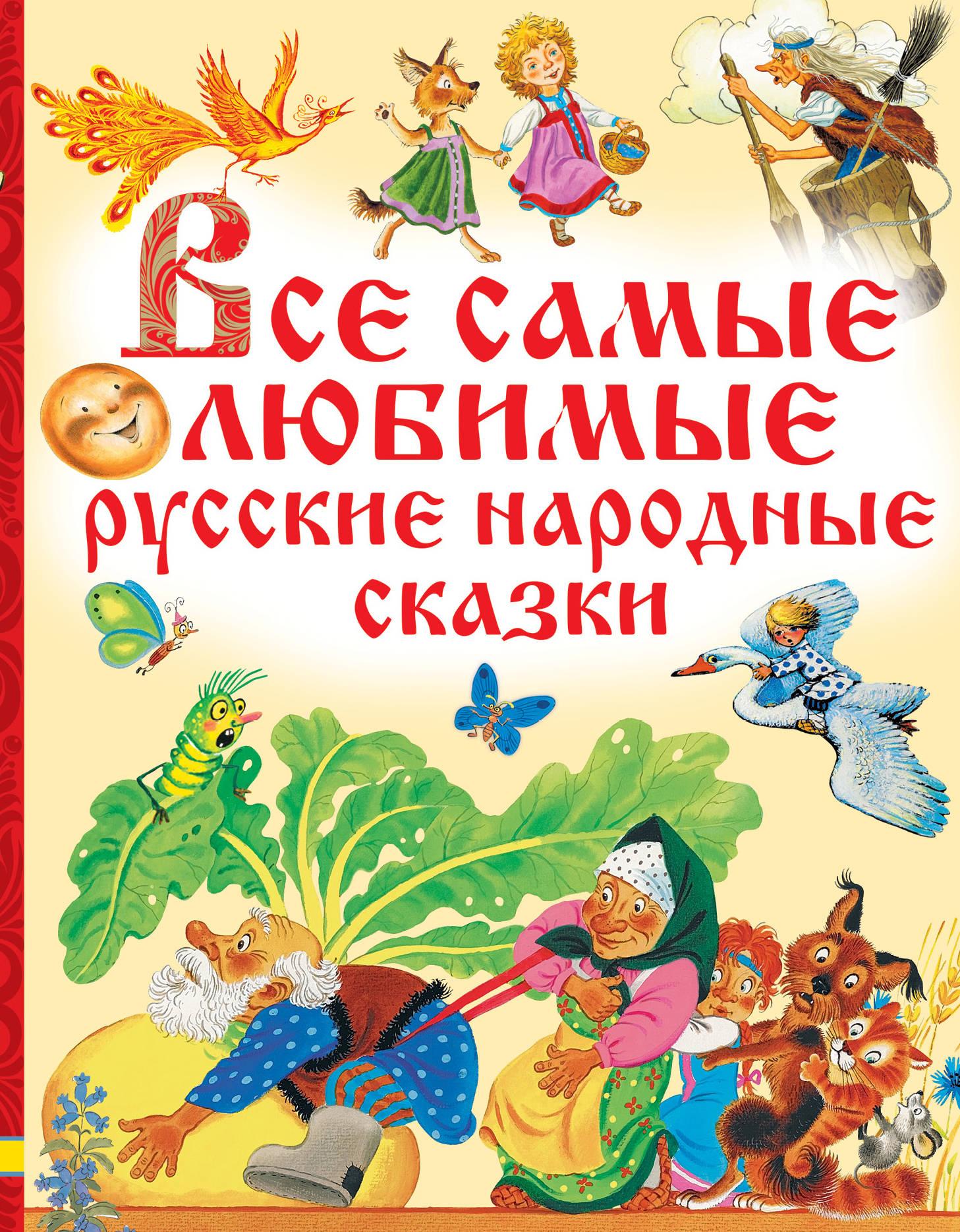 Все самые любимые русские народные сказки, Толстой Алексей Николаевич