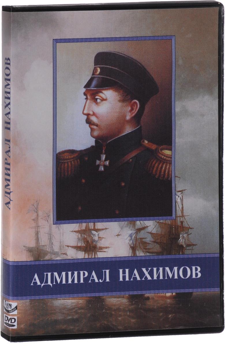 Адмирал Нахимов в поисках радости