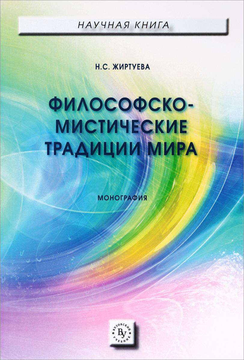 Н. С. Жиртуева Философско-мистические традиции мира