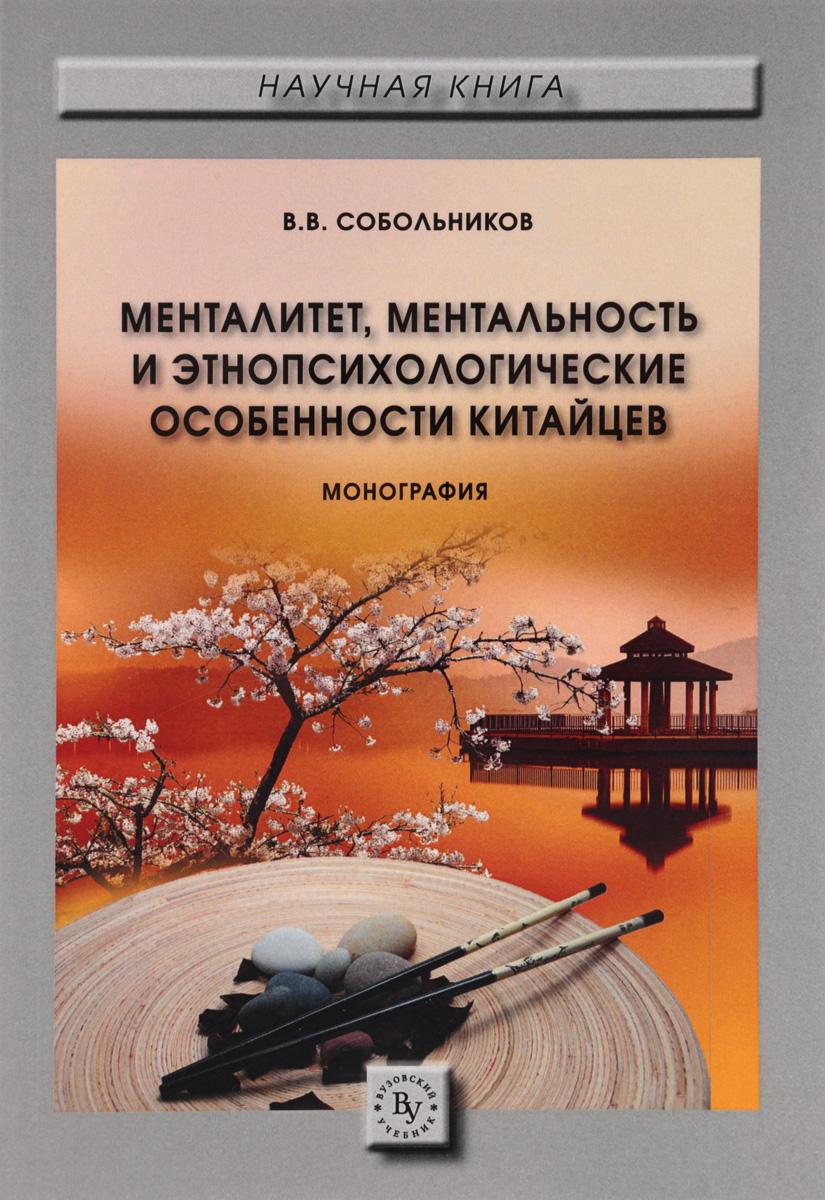 Менталитет, ментальность и этнопсихологические особенности китайцев