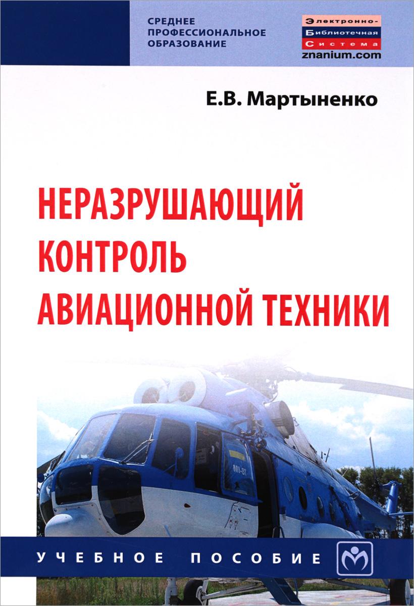Неразрушающий контроль авиационной техники. Учебное пособие