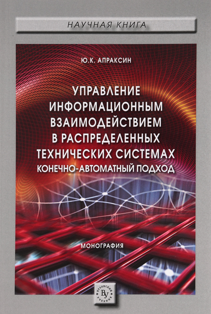 Ю. К. Апраксин Управление информационным взаимодействием в распределенных технических системах. Конечно-автоматный подход
