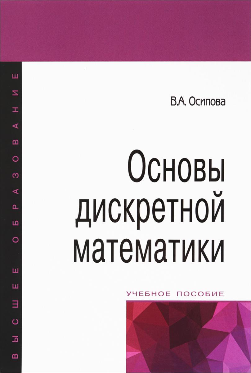 В. А. Осипова Основы дискретной математики. Учебное пособие