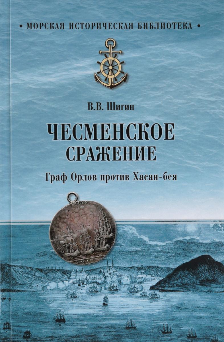 В. В. Шигин Чесменское сражение. Граф Орлов против Хасан-бея прохоровское сражение