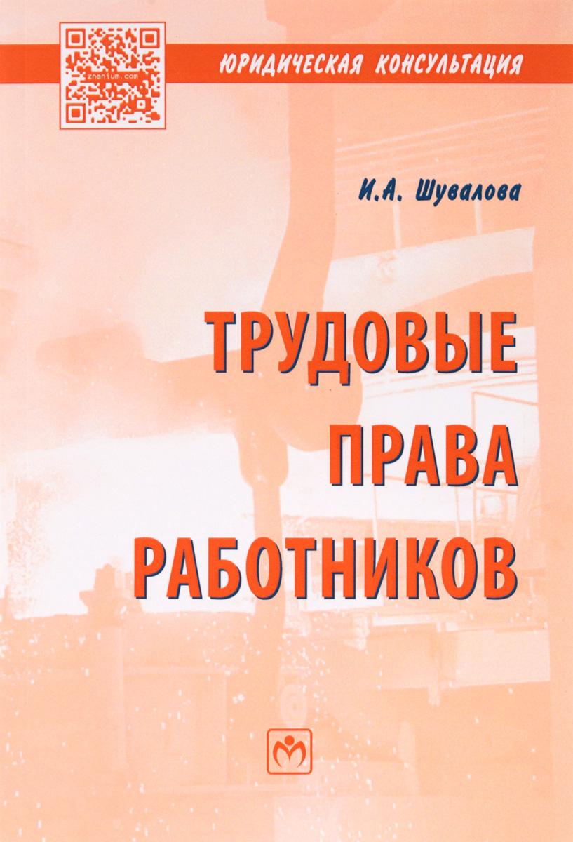И. А. Шувалова Трудовые права работников