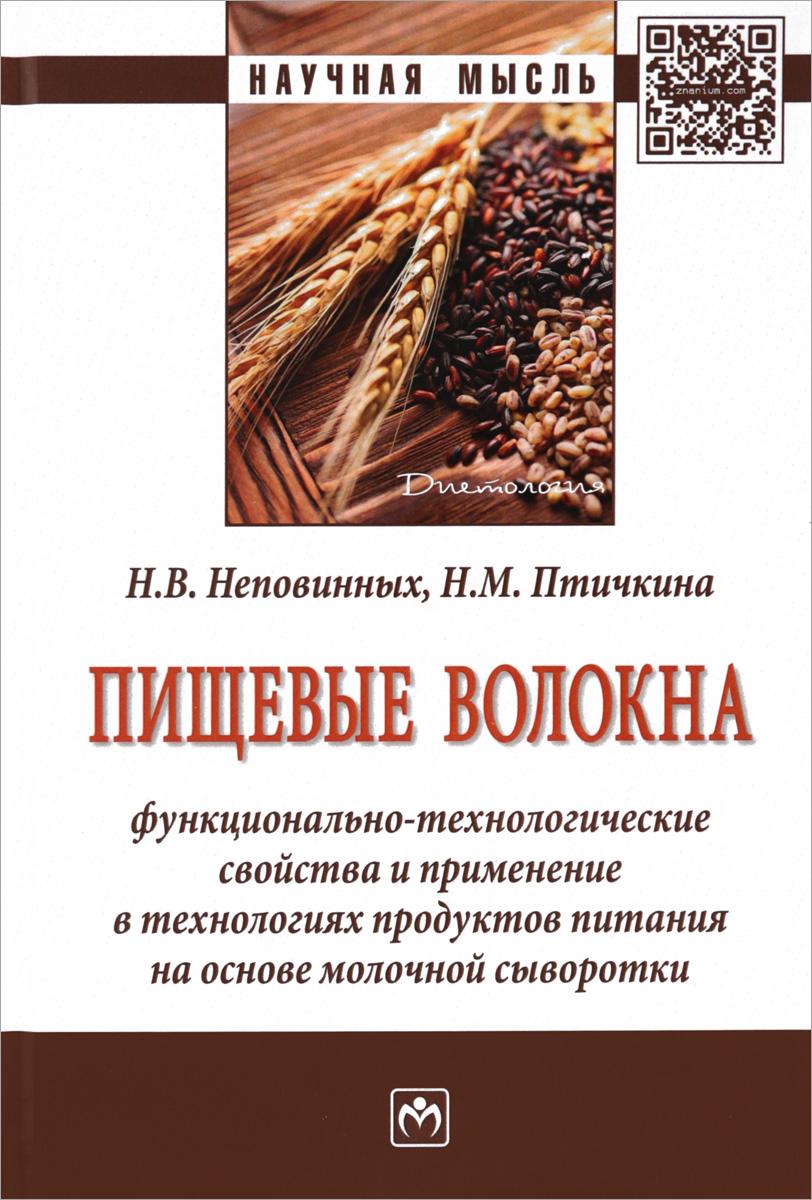 Н. В. Неповинных, Н. М. Птичкина Пищевые волокна. Функционально-технологические свойства и применение в технологиях продуктов питания на основе молочной сыворотки