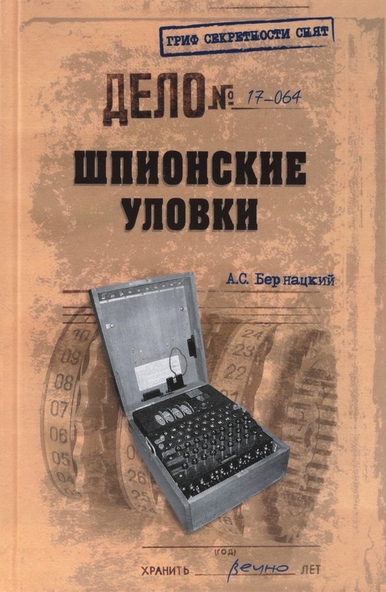 А. С. Бернацкий Шпионские уловки