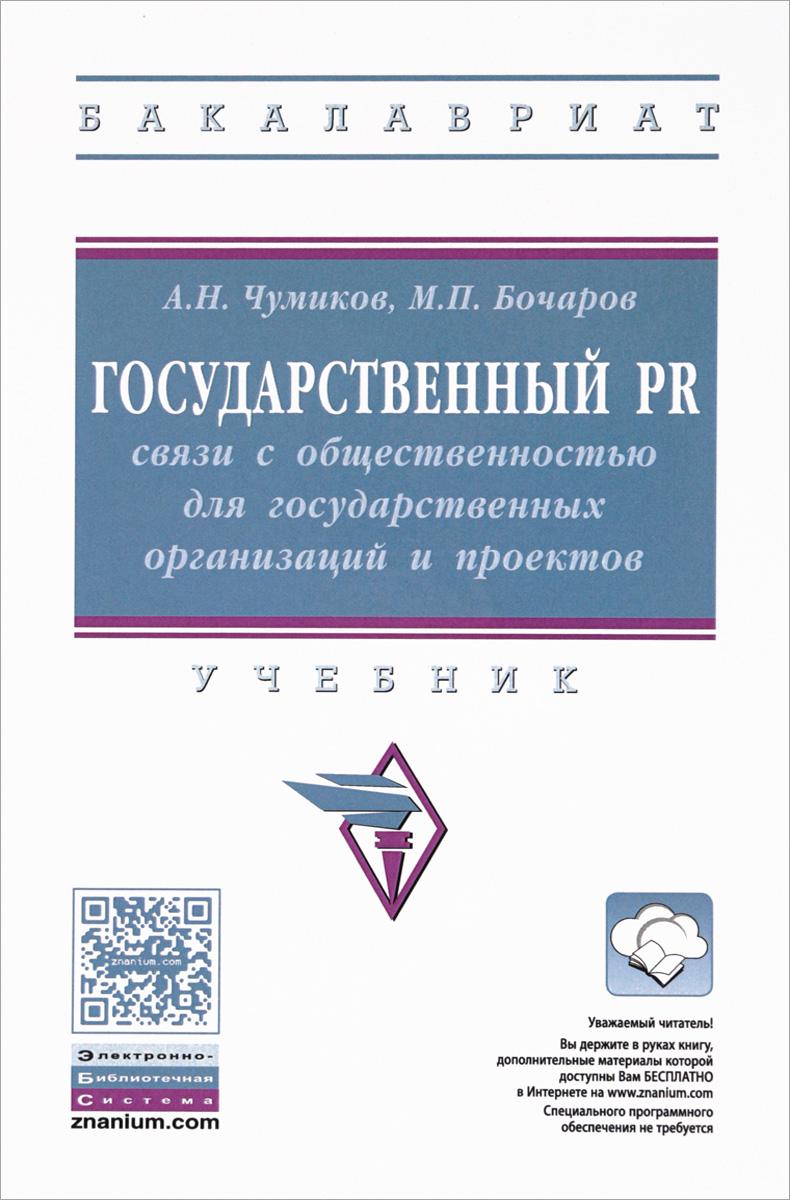 Государственный PR. Связи с общественностью для государственных организаций и проектов. Учебник