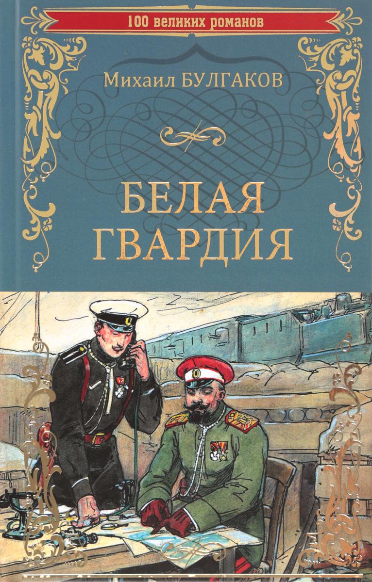Михаил Булгаков Белая гвардия михаил казовский любить нельзя расстаться