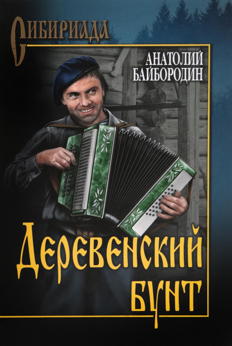 Анатолий Байбородин Деревенский бунт книги время не любо не слушай повести и рассказы