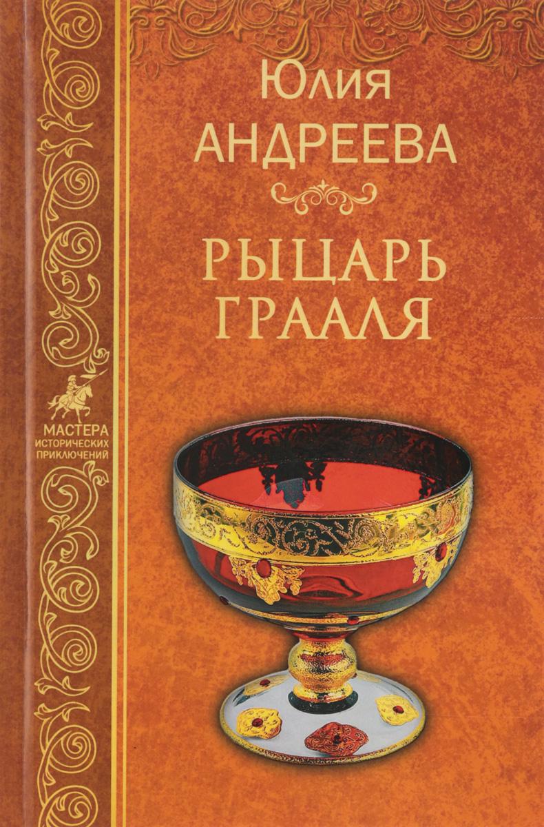 Юлия Андреева Рыцарь Грааля юлия андреева феникс
