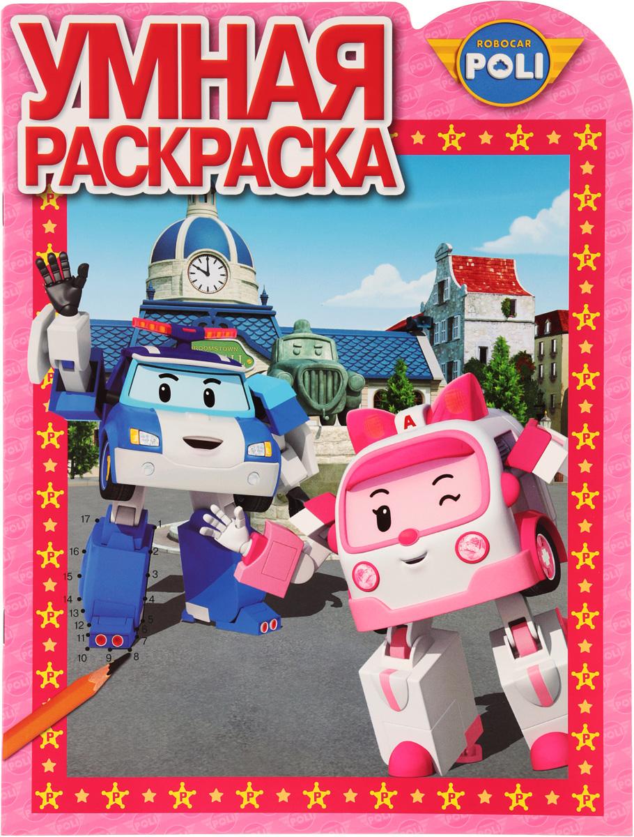 Робокар Поли и его друзья. Умная раскраска