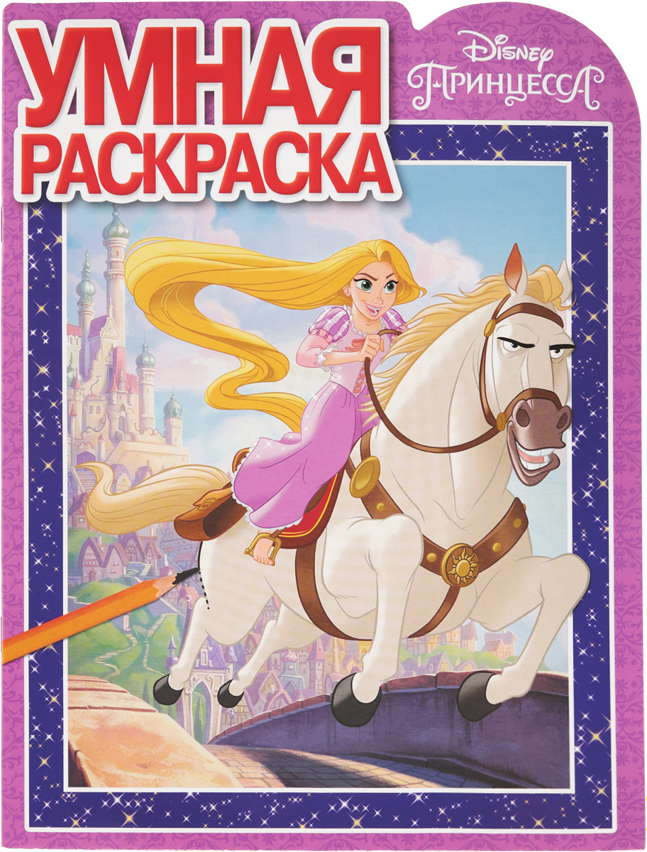 Принцесса Disney. Умная раскраска disney принцесса живые картинки