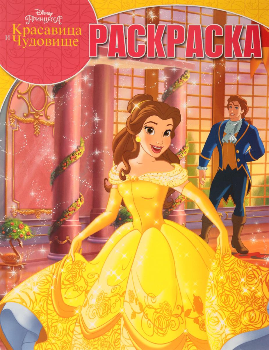 Принцесса Disney. Красавица и Чудовище. Волшебная раскраска