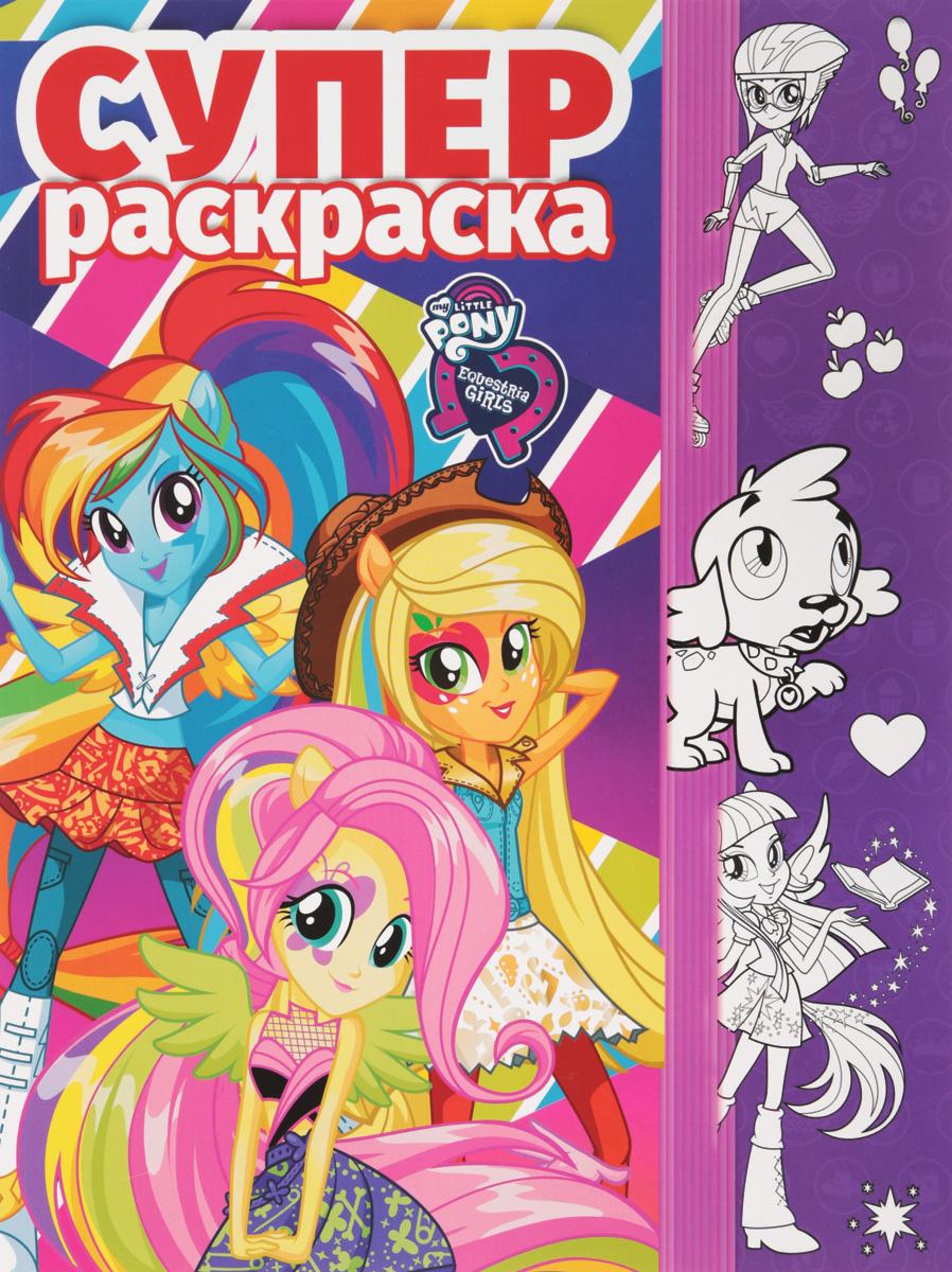 Мой маленький пони. Девочки из Эквестрии. Суперраскраска раскраски умка мой маленький пони девчонки из эквестрии