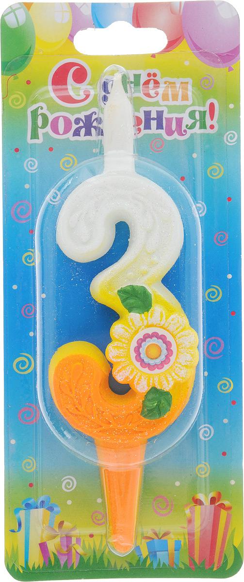Свеча для торта Омский cвечной завод Солнечная цифра 3, цвет: желтый, высота 12,5 см susy card свеча цифра для торта 3 года цвет синий