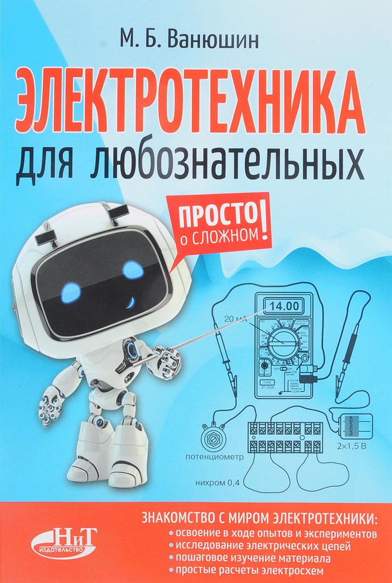М. Б. Ванюшин Электротехника для любознательных статистически нерегулярные оптические и электрические кабели связи