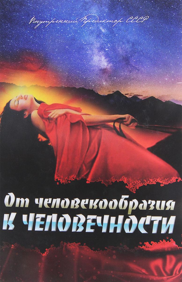 Внутренний Предиктор СССР От человекообразия к человечности... книги эксмо украина в глобальной политике