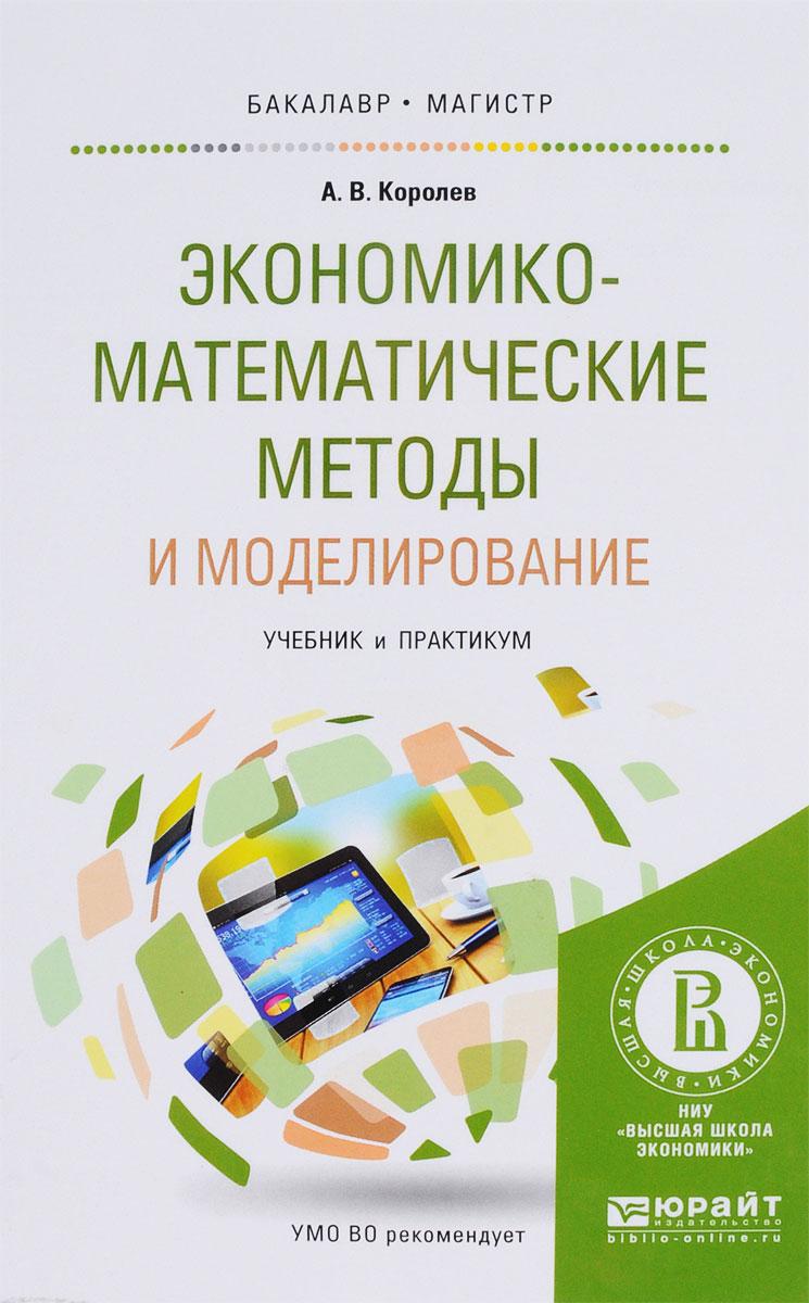 Экономико-математические методы и моделирование. Учебник и практикум