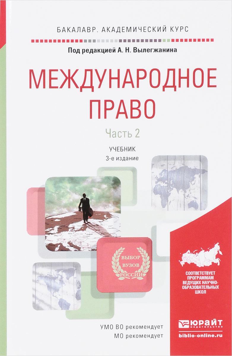 Международное право. Учебник. В 2 частях. Часть 2