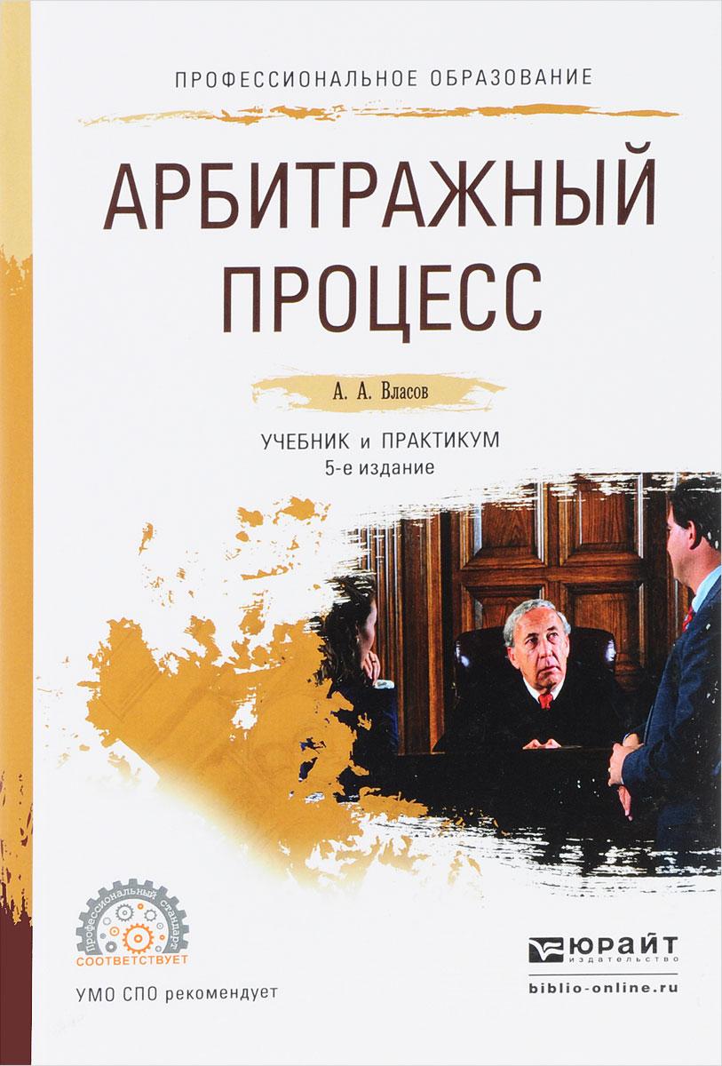 izmeritelplus.ru Арбитражный процесс. Учебник и практикум. А. А. Власов